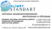монтаж продажа кондиционеров в Борисове