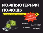 Компьютерная помощь в  Борисове