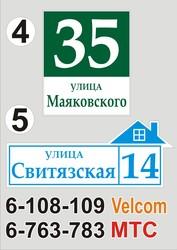 Адресный знак Борисов