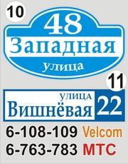 Домовой знак Борисов