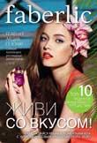 Косметика и парфюмерия от Фаберлик / Faberlic