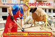 Плотник- бетонщик