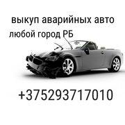 Выкуп автомобилей  Беларусь. В любом состоянии, срочный выкуп.