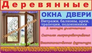 Деревянные окна двери. квартиры балконы коттеджи под ключ