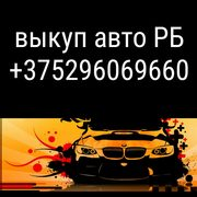Выкуп авто Борисов Борисов