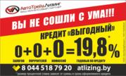 Деньги в долг в Борисове.