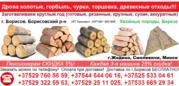 Резанная доска на дрова