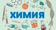 Подготовка к ЦТ по химии в Борисове